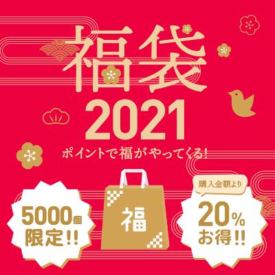 福袋2021 ポイントで福がやってくる!